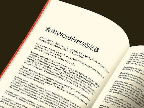 我與WordPress的故事